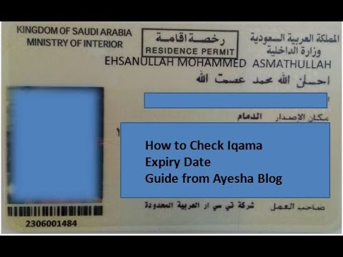 Check my iqama expiry date or validity 2017