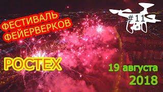 Фестиваль фейерверков в Москве 2018 с дрона (день 2) Греция