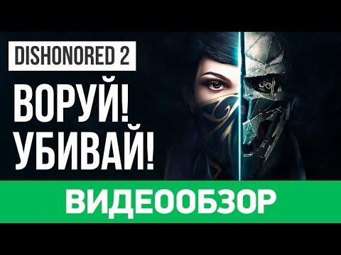 Dishonored 2 видео обзор на русском