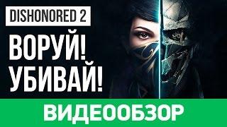 Обзор игры Dishonored 2(Мелькнула тень, раздался всхлип — портовый головорез пропал во тьме. Эмили Колдуин рыщет по ночной Карнаке..., 2016-12-14T10:00:39.000Z)
