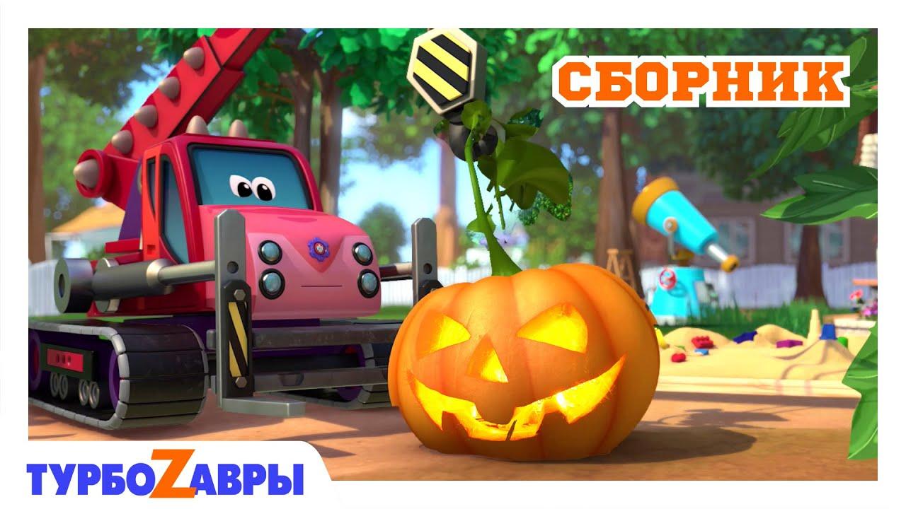 Турбозавры ?   Загадочный Halloween ? (Хэллоуин)   Сборник ?   Мультфильм для детей   Мультики