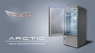 Шкаф шоковой заморозки Arctic