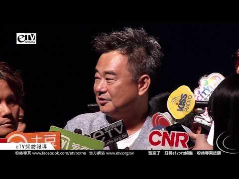 新寶島康樂隊【第叔張】 不改不正經本質!媒體聯訪2