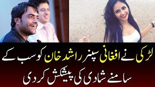 Girl Proposed Afghanistan Spinner Rashid Khan Live On Camera In Stadium | PTV Cricket