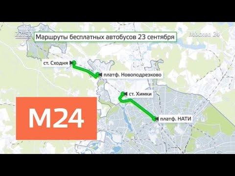 Расписание электричек Ленинградского направления изменится 23 сентября - Москва 24