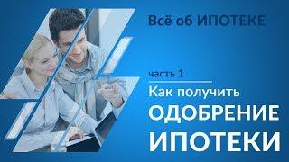 КАК ПОЛУЧИТЬ ИПОТЕКУ. Причины отказа в ипотеке | Ипотека в 2018 году. Ipoteka Sberbank