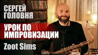 Сергей Головня / как снимать джазовое соло на примере саксофониста по имени Zoot Sims / импровизация