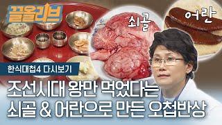 소는 못 먹는 부위가 없어요. 임금님만 먹었다는 소의 골로 만든 오첩반상 | [다시보는 한식대첩4 : 끌올리브] Cow′s Marrow Recipe
