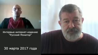"""Интервью В. Мальцева интернет-изданию """"Русский Монитор"""" 30/03/2017"""