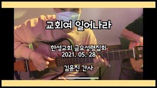 (Inst.) 교회여 일어나라 (어노인팅) / [2021.05.28] 한성금요성령집회_김윤진 간사
