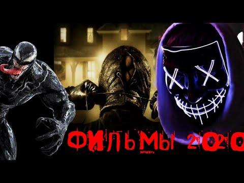 Самые Ожидаемые Фильмы 2020 - Судная Ночь 5, Веном 2, Коллекционер 3.