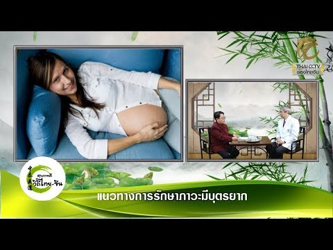 EP.260 - แนวทางการรักษาภาวะมีบุตรยาก โดย พจ.ชรัช งามศรัทธา