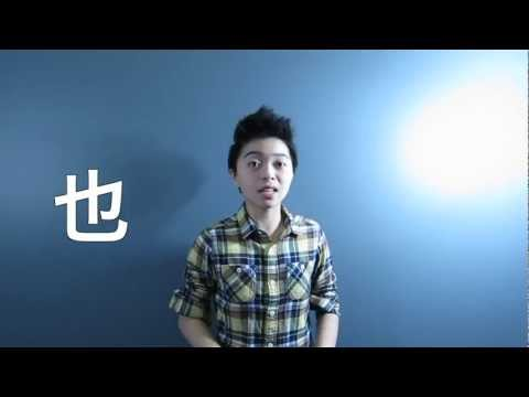 Cantonese Tone Words 勁抽語氣詞