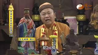 【恭讚王禪老祖教主天威讚偈108】  WXTV唯心電視台