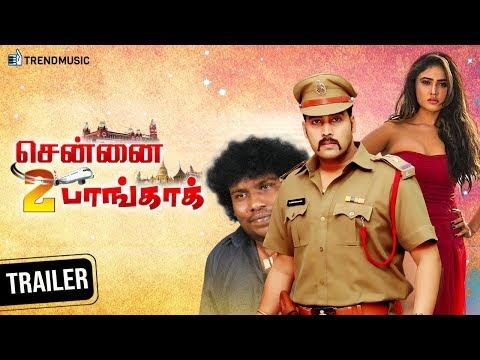 Chennai 2 Bangkok Tamil Movie | Official Trailer | Jai Akash | Yogi Babu | Power Star | TrendMusic