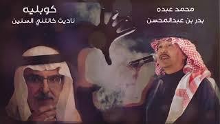 محمد عبده   كوبليه روووعه من اغنية : صوتك يناديني ( ناديتي ... خانتني السنين .... اللي مضت راحت .. )