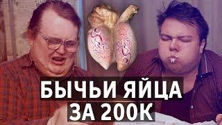 Сырые БЫЧЬИ ЯЙЦА за 200k