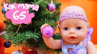Как Мама серия 65. Новый Год🎄 с Беби Бон Эмили👶 Примеряем новогодние костюмы🎅