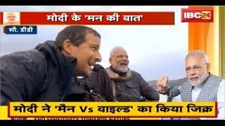 PM Modi के Mann Ki Baat | Man Vs Wild पर किया बड़ा खुलासा, ये Show देश का संदेश दुनिया तक पहुंचाएगा