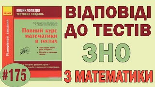 Многогранники. Решение задач. Подготовка к ЗНО. Урок 175
