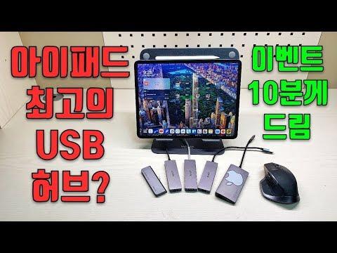 아이패드, 노트북 최고의 USB-C 허브는? by 샤키코리아