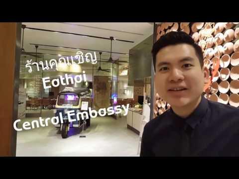 ร้านคุณเชิญ Eathai Central Embassy