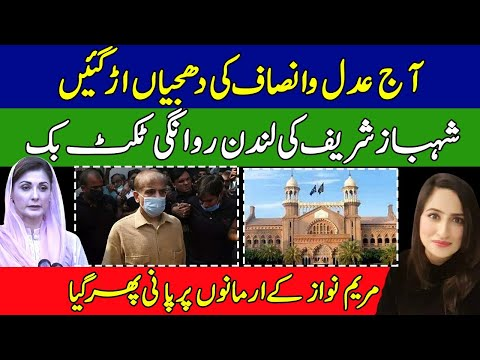 Maleeha Hashmi: Victory Of Shehbaz Sharif As LHC Allow To Travel London & Unhappy Moment For Maryam Nawaz | Maleeha