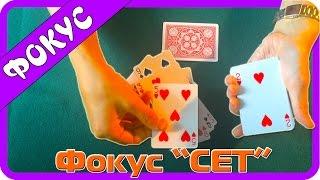 Карточный фокус с обучением (Сет) / learning card tricks