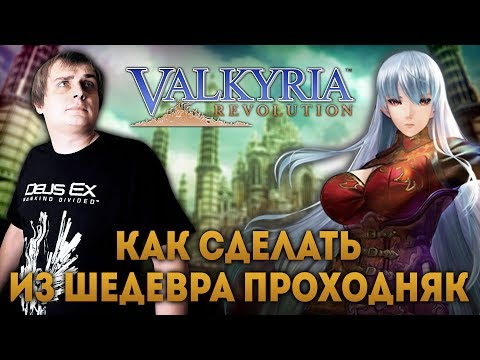 Get Valkyria Revolution - обзор / review Screenshots