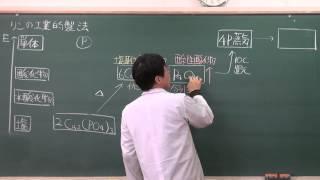 【化学】無機化学⑫(3of3)~リンの工業的製法~