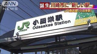 JR南武線に新駅 住民急増で「小田栄駅」誕生へ(16/03/25)