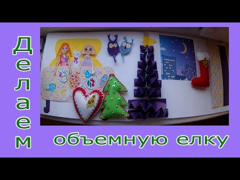 Как сделать объемную елку в бумажном доме.//Играем в бумажные куклы.