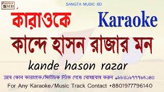 Kande Hason Rajay.Matir O pinjirar Majhe Folk Karaoke.Bangla Best Karaoke