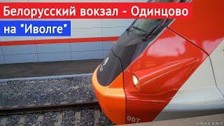 Фото AndquotБелорусский вокзалandquot - AndquotОдинцовоandquot поездка на электропоезде AndquotИволгаandquot  3 сентября 2019