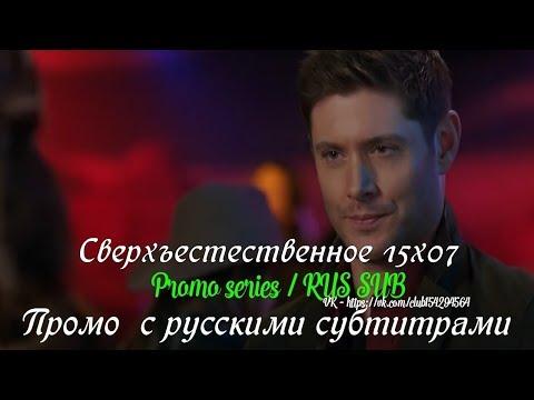 Сверхъестественное 15 сезон 7 серия - Промо с русскими субтитрами // Supernatural 15x07 Promo