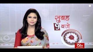 Hindi News Bulletin   हिंदी समाचार बुलेटिन – June 25, 2018 (9 am)