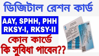 WB Digital Ration Card Category AAY,SPHH,PHH,RKSY Status, Which Category Ration Card Best Facility