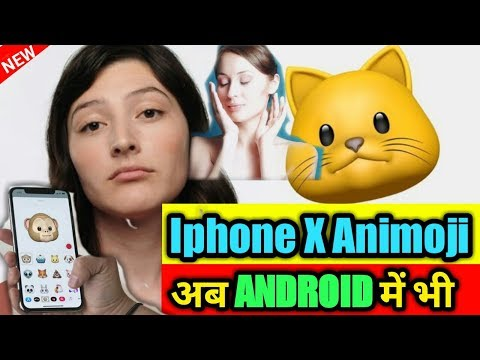 HOW TO GET Iphone X ANIMOJI FEATURE ON ANY ANDROID FREE