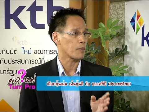 """มือใหม่ Turn Pro ช่วง ถามมือเก๋า """"เลือกหุ้นเด่น เฟ้นหุ้นดี กับ บล.เคทีบี(ประเทศไทย)"""" 9 ก.ค. 58"""
