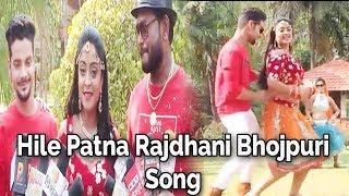Lali Lagawe Lu Song's Actor Rahul Singh with Shubhi Sharma | Hile Patna Rajdhani Bhojpuri Song