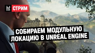 Собираем модульную локацию в Unreal Engine
