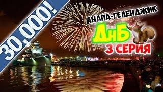 Поездка из Анапы в Геленджик через Новороссийск. Сбитая собака. 30000 +
