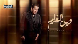 Mohamed Abd Al Jabar - Ween Al Gharam 2020 | محمد عبدالجبار - وين الغرام