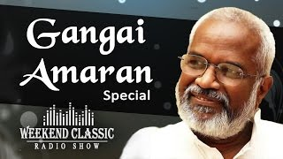 Gangai Amaran Special Weekend Classic Radio Show - Tamil | HD Songs | RJ Mana