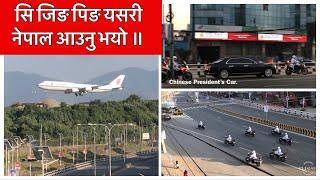 Xi Jinping arrives in Kathmandu. Motorcade Video.