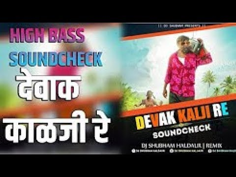 देवाक काळजी रे - Devak Kalji Re - Dj Mahesh And Suspence