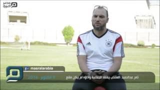 مصر العربية | تامر عبدالحميد :المنتخب يفتقد للجماعية وأداؤه لم يكن مقنع