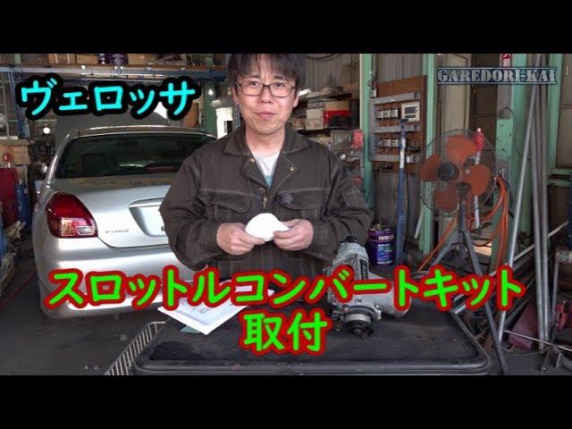ヴェロッサ アクセルレスポンス最高(^O^) スロットルコンバートキット取付