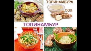 109. ТОПИНАМБУР: свойства, выращивание и как употреблять))