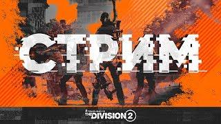 DIVISION 2  сила навыка, героики, конфликт и так далее